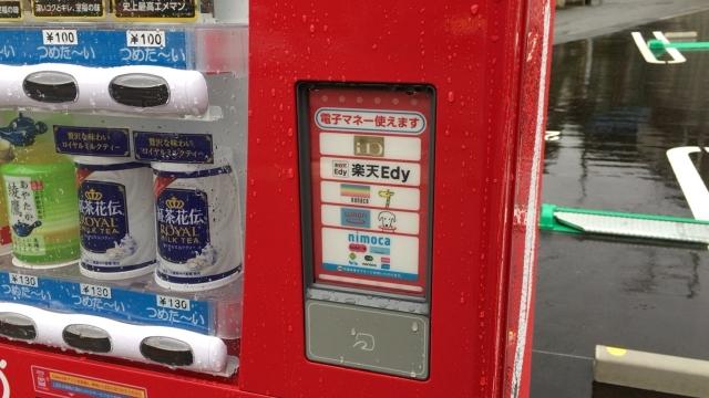 自動販売機の電子マネー