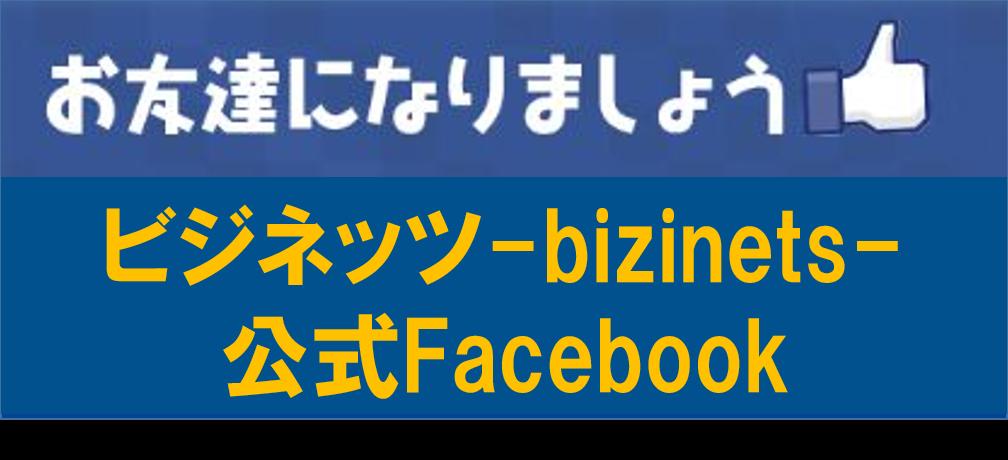 ビジネッツFacebookページ