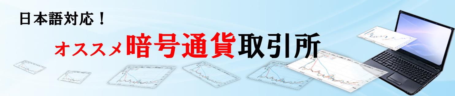 日本語対応暗号通貨取引所
