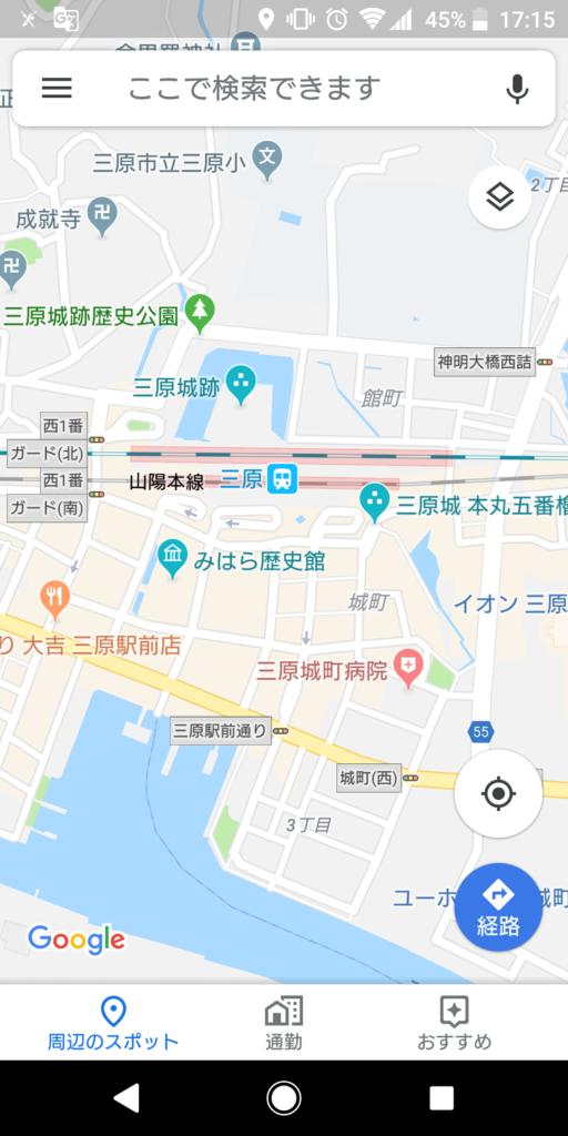 スマホのGoogleマップの渋滞情報表示機能が秀逸