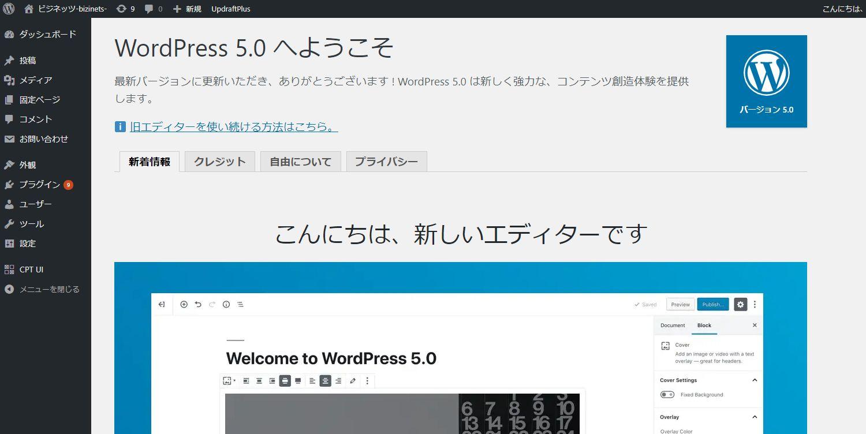 ワードプレス5.0にアップデートした感想と使い勝手